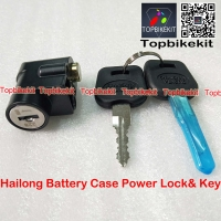 Hailong Battery Case Power Lock & Key For Hailong 1 battery case or Hailong 1-2 battery case