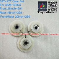 Ebike Gear set for Q100 motor / AKM-100 36V 250W gear set for replacement